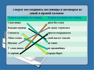 следует воссоединить пословицы и поговорки из левой и правой колонок Первая