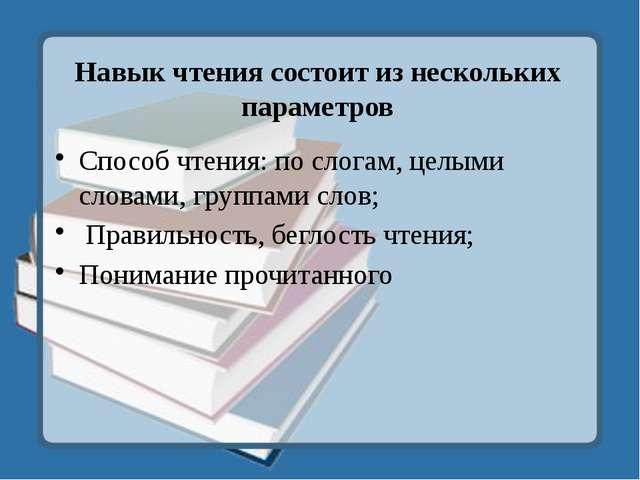 Способ чтения: по слогам, целыми словами, группами слов; Правильность, бегло...