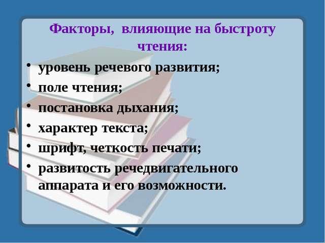 Факторы, влияющие на быстроту чтения: уровень речевого развития; поле чтения;...