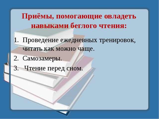 Приёмы, помогающие овладеть навыками беглого чтения: Проведение ежедневных тр...