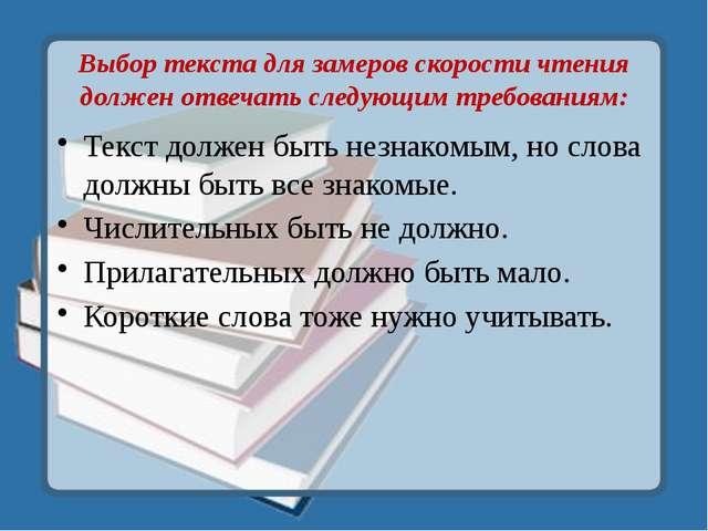 Выбор текста для замеров скорости чтения должен отвечать следующим требования...
