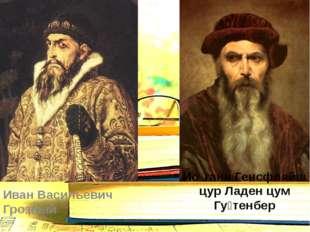 Иван Васильевич Грозный Ио́ганн Генсфляйш цур Ладен цум Гу́тенбер