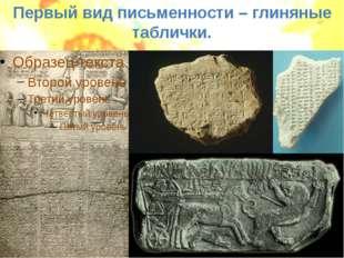 Первый вид письменности – глиняные таблички.