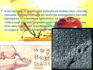 Изобретение шумеров Кли́нопись— наиболее ранняя из известных систем письма.