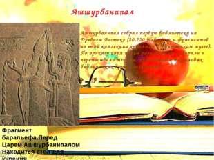 Ашшурбанипал Ашшурбанипал собрал первую библиотеку на Древнем Востоке (20.720