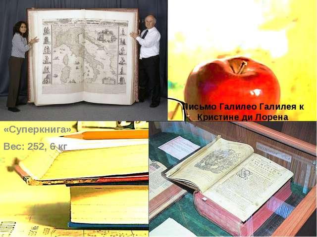Письмо Галилео Галилея к Кристине ди Лорена «Суперкнига» Вес: 252, 6 кг