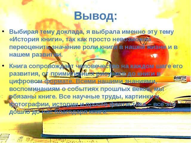 Вывод: Выбирая тему доклада, я выбрала именно эту тему «История книги», так к...