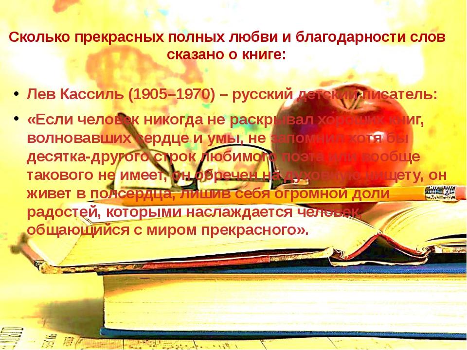 Сколько прекрасных полных любви и благодарности слов сказано о книге: Лев Кас...