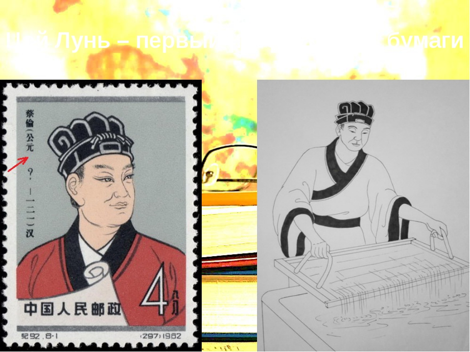 Цай Лунь – первый изобретатель бумаги