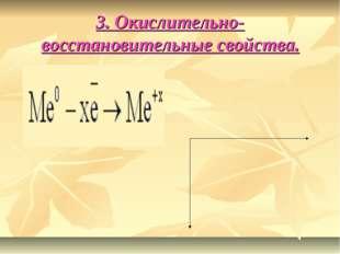 3. Окислительно-восстановительные свойства.