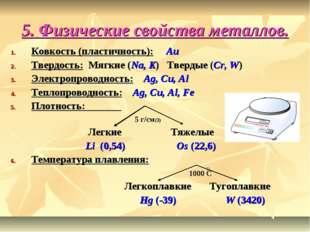 5. Физические свойства металлов. Ковкость (пластичность): Au Твердость: Мягки