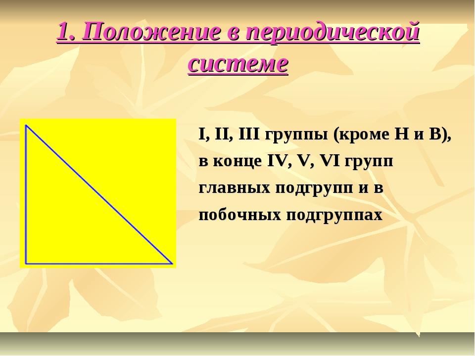 1. Положение в периодической системе I, II, III группы (кроме H и В), в конце...
