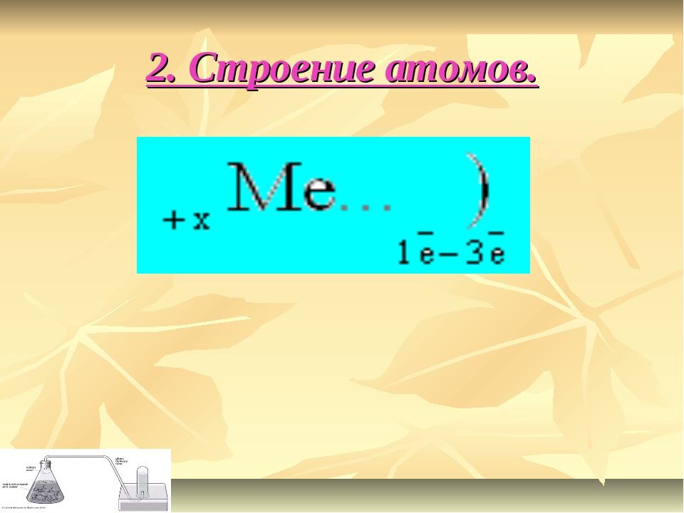2. Строение атомов.