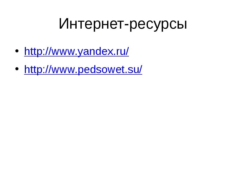 Интернет-ресурсы http://www.yandex.ru/ http://www.pedsowet.su/