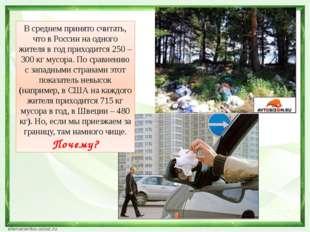 В среднем принято считать, что в России на одного жителя в год приходится 250