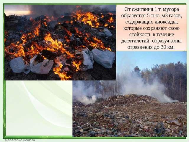 От сжигания 1 т. мусора образуется 5 тыс. м3 газов, содержащих диоксиды, кото...