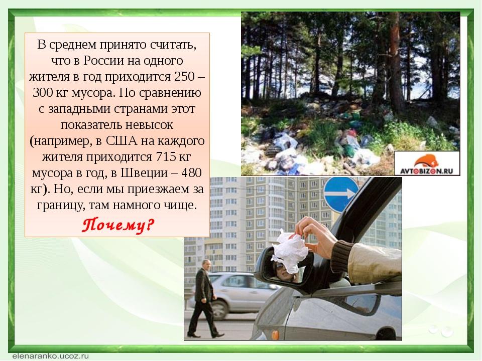 В среднем принято считать, что в России на одного жителя в год приходится 250...