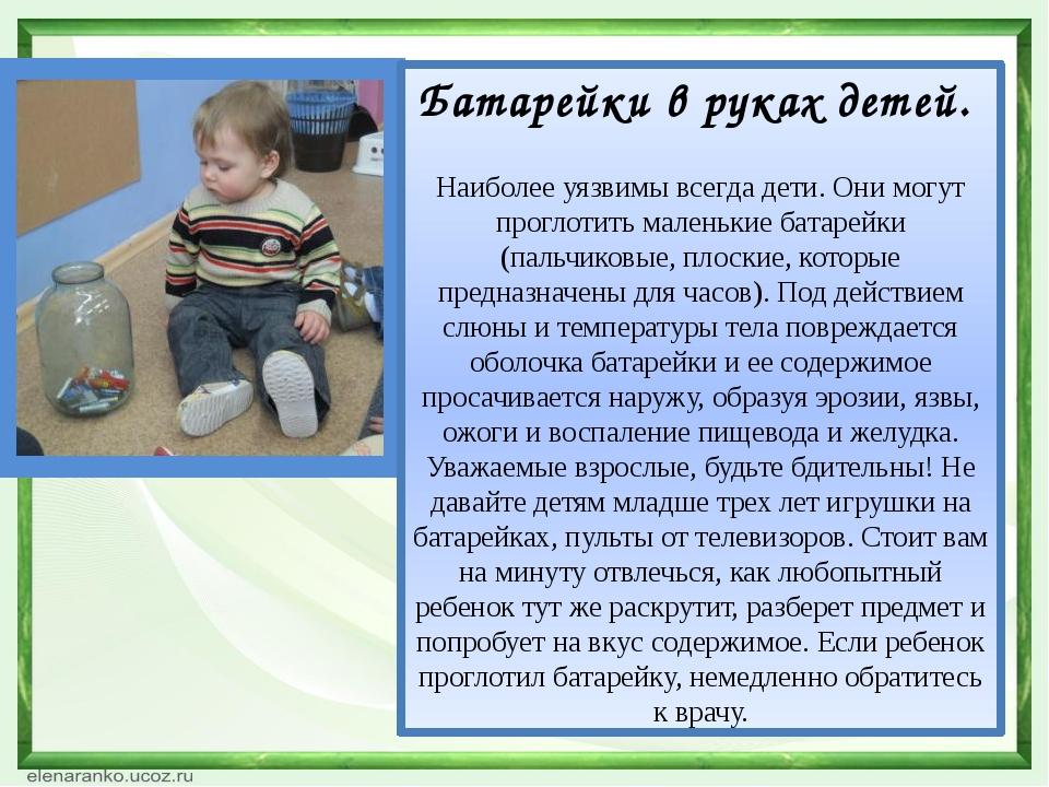 Батарейки в руках детей. Наиболее уязвимы всегда дети. Они могут проглотить м...