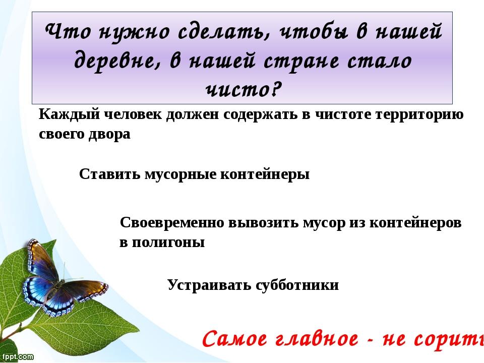 Что нужно сделать, чтобы в нашей деревне, в нашей стране стало чисто? Каждый...