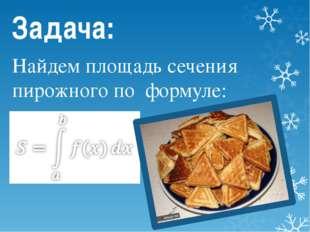Задача: Найдем площадь сечения пирожного по формуле: