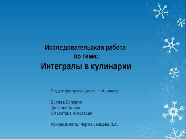 Подготовили учащиеся 11 А класса: Бурова Валерия Досенко Алина Смакотина Анас...