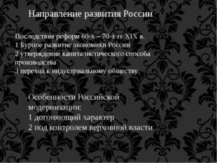 Направление развития России Последствия реформ 60-х – 70-х гг XIX в. 1 Бурное