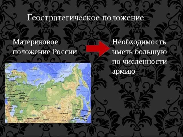 Геостратегическое положение Материковое положение России Необходимость иметь...