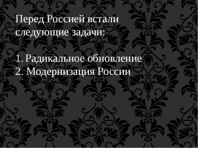 Перед Россией встали следующие задачи: Радикальное обновление 2. Модернизация...