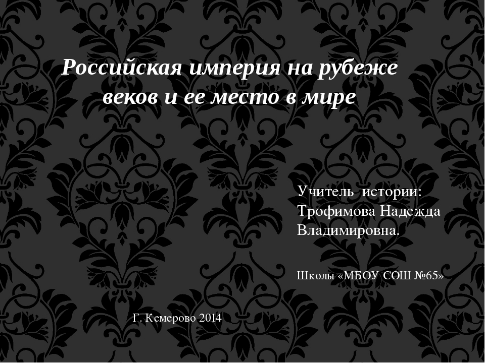 Российская империя на рубеже веков и ее место в мире Учитель истории: Трофимо...
