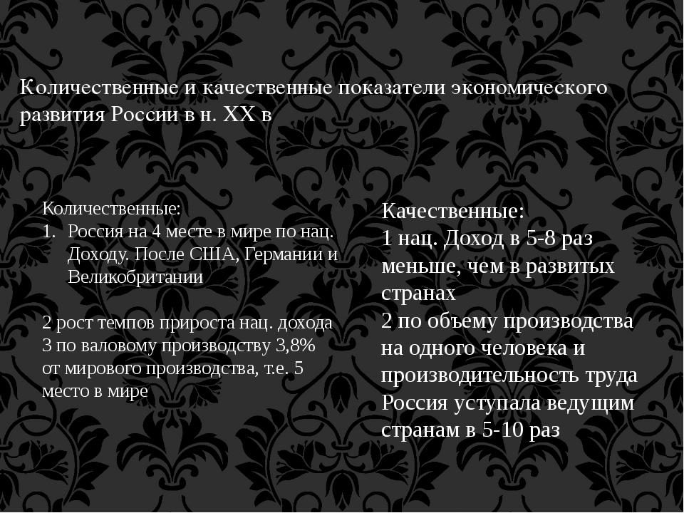 Количественные и качественные показатели экономического развития России в н....