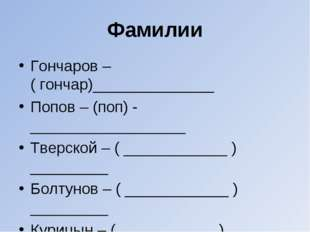 Фамилии Гончаров – ( гончар)______________ Попов – (поп) - __________________