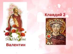 К Валентин Клавдий 2