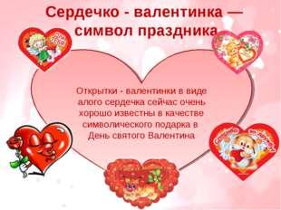 К Сердечко - валентинка— символ праздника Открытки - валентинки в виде алого