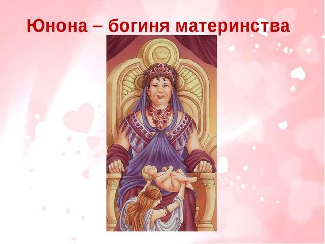 Юнона – богиня материнства