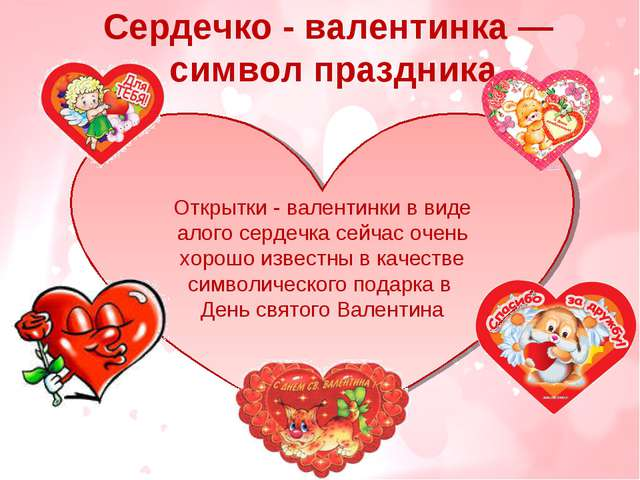 К Сердечко - валентинка— символ праздника Открытки - валентинки в виде алого...