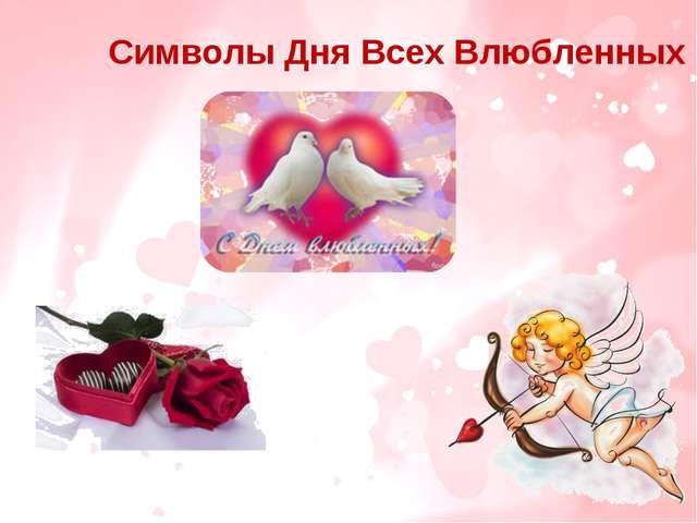 Символы Дня Всех Влюбленных