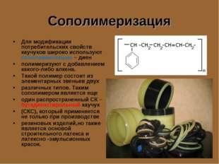 Сополимеризация Для модификации потребительских свойств каучуков широко испол