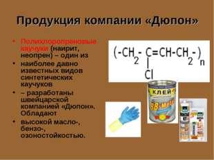 Продукция компании «Дюпон» Полихлоропреновые каучуки (наирит, неопрен) – один