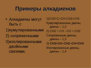Примеры алкадиенов Алкадиены могут быть с 1)кумулированными 2) сопряженными 3