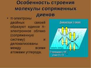 Особенность строения молекулы сопряженных диенов π-электроны двойных связей о