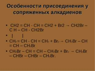 Особенности присоединения у сопряженных алкадиенов CH2 = CH - CH = CH2 + Br2