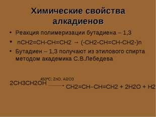 Химические свойства алкадиенов Реакция полимеризации бутадиена – 1,3 nCH2=CH-