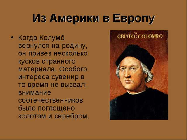 Из Америки в Европу Когда Колумб вернулся на родину, он привез несколько куск...