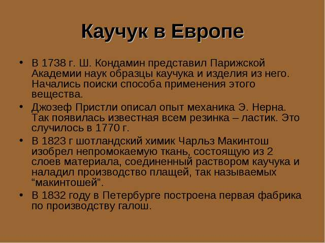 Каучук в Европе В 1738 г. Ш. Кондамин представил Парижской Академии наук обра...