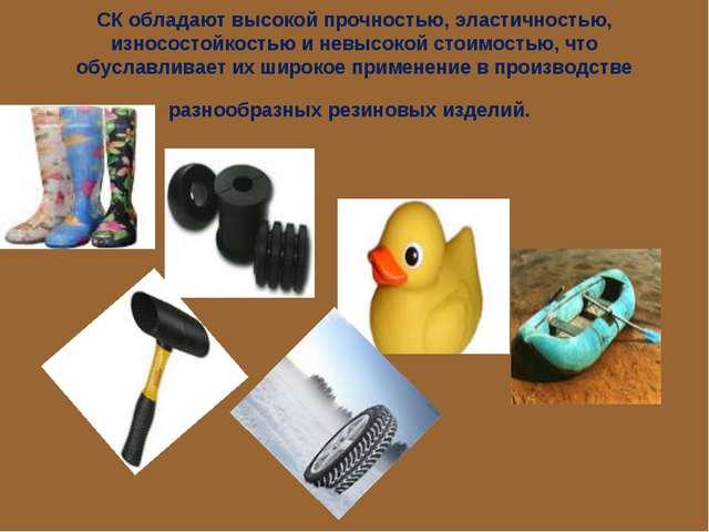 СК обладают высокой прочностью, эластичностью, износостойкостью и невысокой...