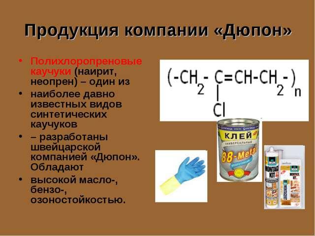 Продукция компании «Дюпон» Полихлоропреновые каучуки (наирит, неопрен) – один...