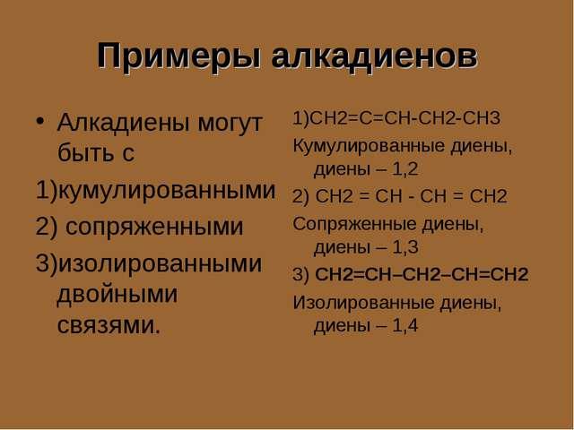Примеры алкадиенов Алкадиены могут быть с 1)кумулированными 2) сопряженными 3...