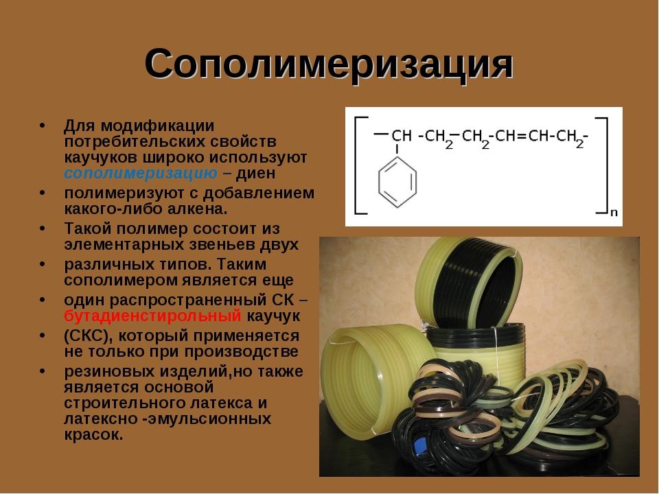 Сополимеризация Для модификации потребительских свойств каучуков широко испол...