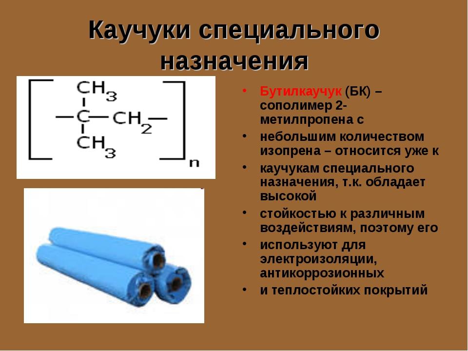 Каучуки специального назначения Бутилкаучук (БК) – сополимер 2-метилпропена с...