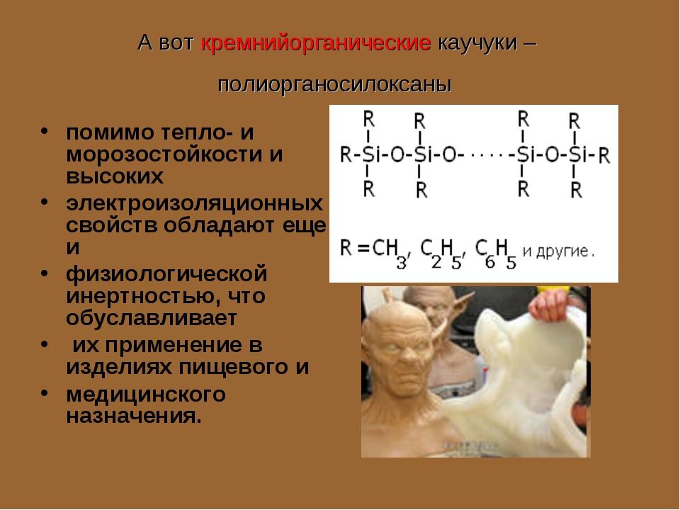 А вот кремнийорганические каучуки – полиорганосилоксаны помимо тепло- и моро...